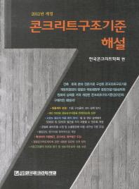 콘크리트구조기준 해설(2012)(개정판)