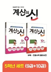 계산의 신 9권+10권 5학년 세트(KAIST 출신 저자의)