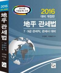 지평관세법(2016년 대비)(개정판)