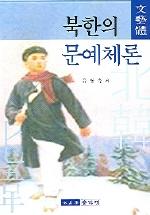 북한의 문예체론