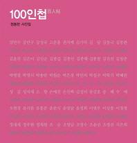 100인첩(백인첩)(양장본 HardCover)