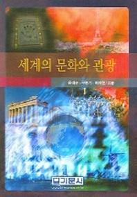 세계의 문화와 관광