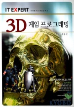 3D 게임 프로그래밍(IT EXPERT)(CD1장포함)