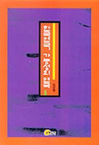 한국연극, 가능성의 연극