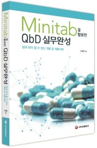 Minitab을 활용한 QbD 실무완성