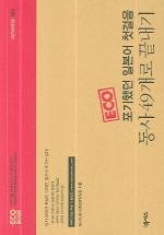 동사 49개로 끝내기(포기했던 일본어 첫걸음)(ECOBOOK-JAPANESE 306)