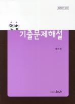 헌법 기출문제해설(2012년 대비)