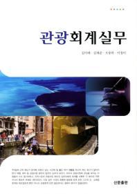 관광회계실무(2판)