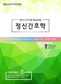 정신간호학 간호사 국가시험 핵심문제집(2021년 대비)(개정판)