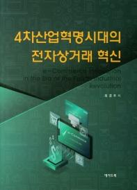 4차산업혁명시대의 전자상거래 혁신