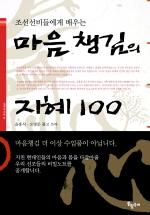 마음챙김의 지혜 100