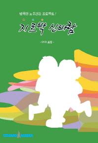 지르박 신바람(DVD1장포함)