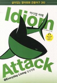 이디엄 어택(Idiom Attack). 1