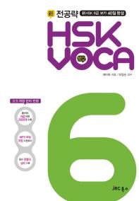 전공략 신HSK VOCA 6급