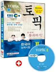 ����(TOPiK) �ѱ���ɷ½���. 2(EBS)(CD1������)