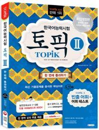 한국어능력시험 TOPIK(토픽). 2(개정판 3판)(CD1장포함)