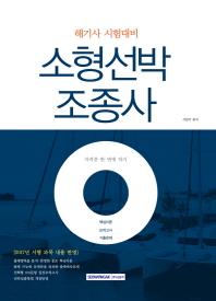 소형선박 조종사(해기사 시험대비)(자격증 한 번에 따기)