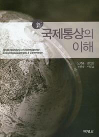 국제통상의 이해(신)(양장본 HardCover)