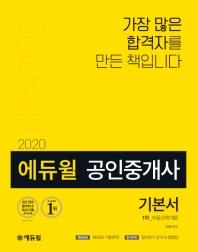 공인중개사 1차 기본서 부동산학개론(2020)