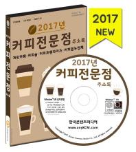 커피전문점 주소록(2017)(CD)