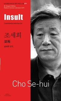 모독(Insult)(바이링궐 에디션 한국 대표 소설 79)