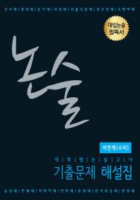 자연계(수리) 대학별 논술고사 기출문제 해설집(2017)(논술)