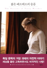 젊은 베르테르의 슬픔(더클래식 세계문학 프리미엄 에디션 7)(양장본 HardCover)