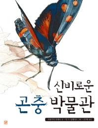 신비로운 곤충 박물관(양장본 HardCover)