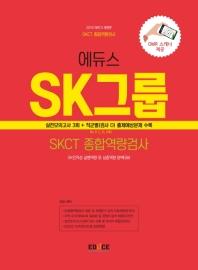 SK그룹 종합역량검사 실전모의고사(2019 하)