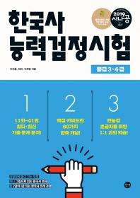 한국사능력검정시험 중급(3 4급)(2019)(시나공)