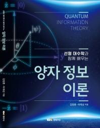 양자 정보 이론(선형 대수학과 함께 배우는)