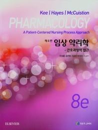임상 약리학(간호과정적 접근)PHARMACOLOGY(8판)