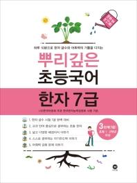 뿌리깊은 초등국어 한자 3단계(7급)(초등 1-2학년 대상)