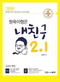 원욱이형은 내친구 2.1(2019)