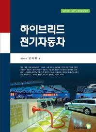 하이브리드 전기자동차(3판)