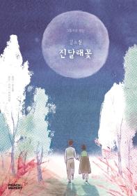 김소월 진달래꽃(그림으로 보는)