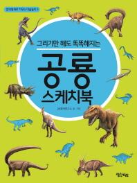 공룡 스케치북(그리기만 해도 똑똑해지는)(창의영재로 키우는 미술놀이 3)