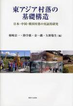東アジア村落の基礎構造 日本.中國.韓國村落の實證的硏究
