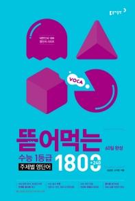 뜯어먹는 수능 1등급 주제별 영단어 1800(60일 완성)(스프링)