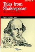 셰익스피어 이야기(영한대역문고 70)