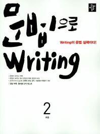 문법으로 writing 초등. 2