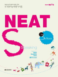 NEAT S 3급 Basic speaking(MP3CD1장포함)
