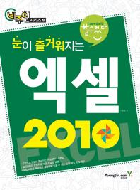 엑셀 2010(할수있다)