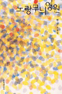 노랑무늬 영원 / 한강