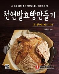 천연발효빵만들기(두 번째 레시피)