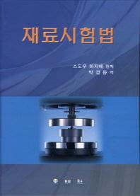 재료시험법(8판)