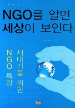 NGO를 알면 세상이 보인다(개정판)