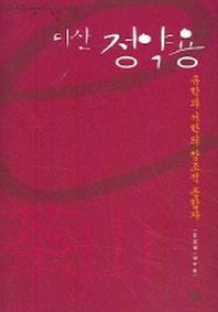 다산 정약용 ///4241