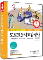 도로교통사고감정사(1차 전과목 핵심요약 정리)(2010)