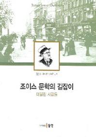 조이스 문학의 길잡이(더블린 사람들)